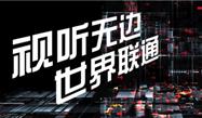 2016广州国际专业灯光音响展圆满闭幕