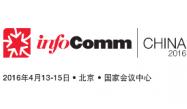 汇聚全球新品及革新技术——InfoComm 2016即将盛大举办